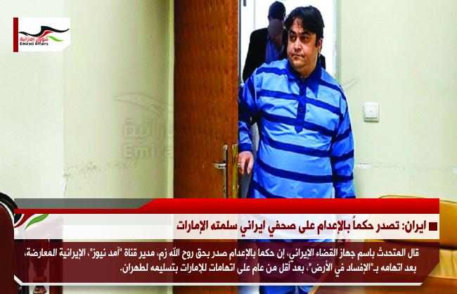 ايران: تصدر حكماً بالإعدام على صحفي ايراني سلمته الإمارات