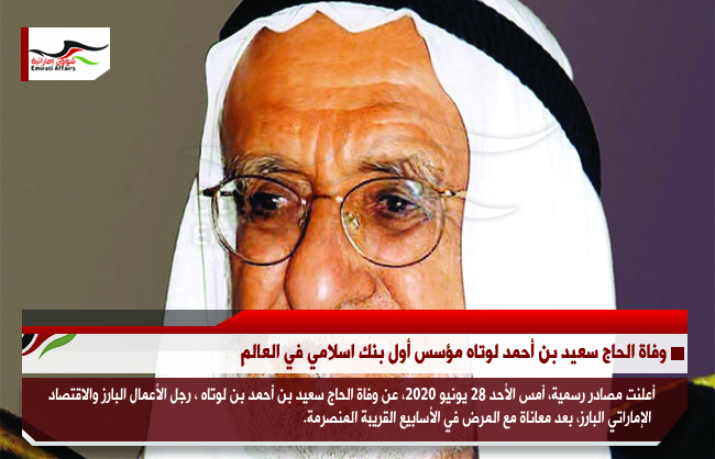 وفاة الحاج سعيد بن أحمد لوتاه مؤسس أول بنك اسلامي في العالم