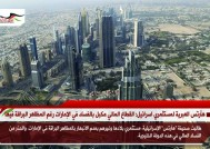 هآرتس العبرية لمستثمري اسرائيل: القطاع المالي مكبل بالفساد في الإمارات رغم المظاهر البراقة فيها